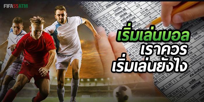 แนะนำการพนันบอลออนไลน์และการดูบอลสำหรับมือใหม่